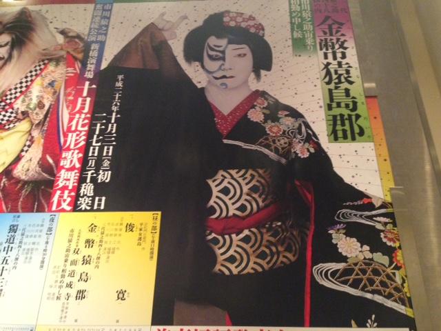 十月花形歌舞伎
